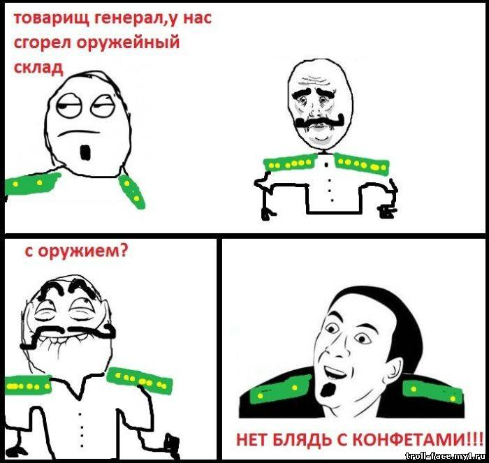 Okay Guy - Комиксы - troll-face.my1.ru - Комиксы на любой вкус